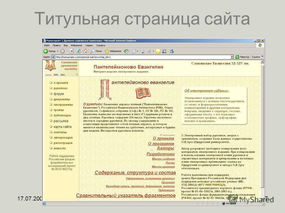 17.07.200657 Титульная страница сайта