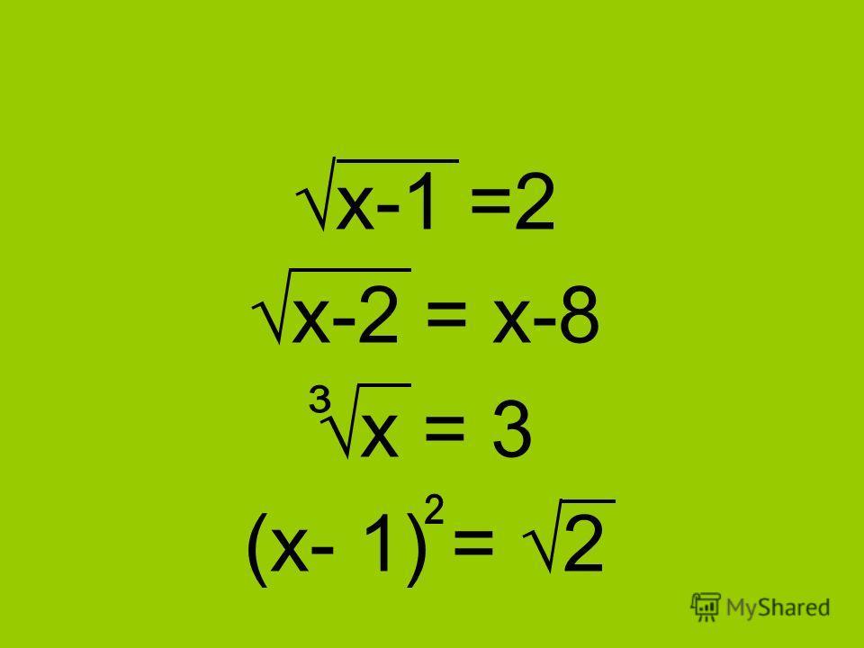x-1 =2 х-2 = х-8 х = 3 (х- 1) = 2