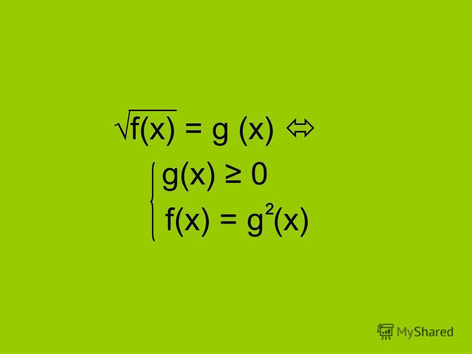 f(x) = g (x) g(x) 0 f(x) = g (x)