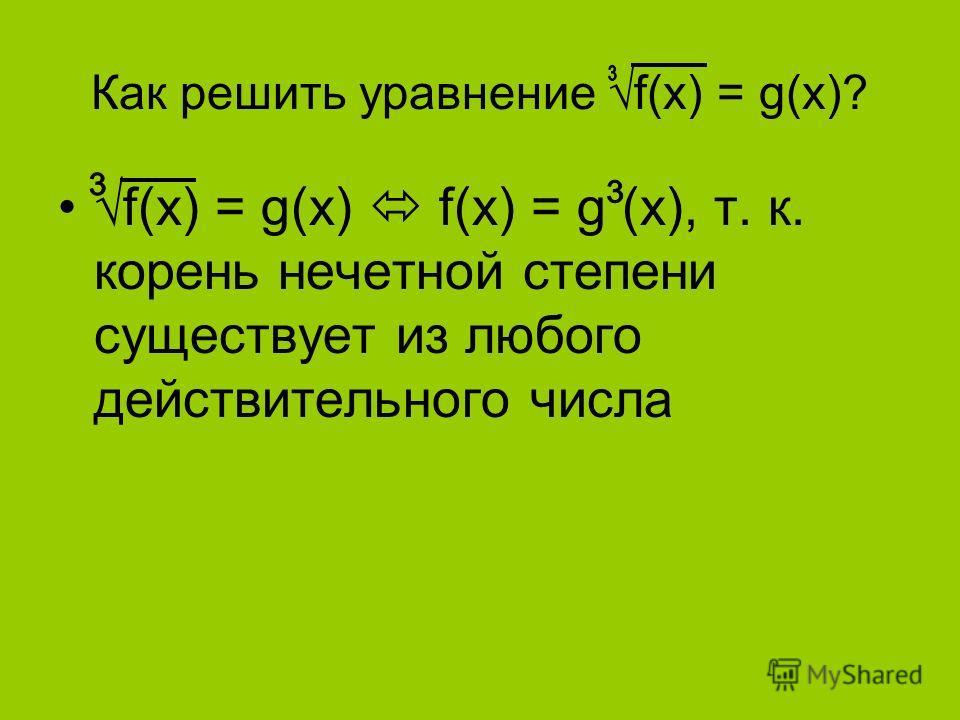 уравнение под знаком корня