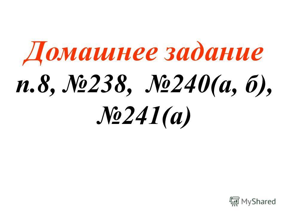 Домашнее задание п.8, 238, 240(а, б), 241(а)