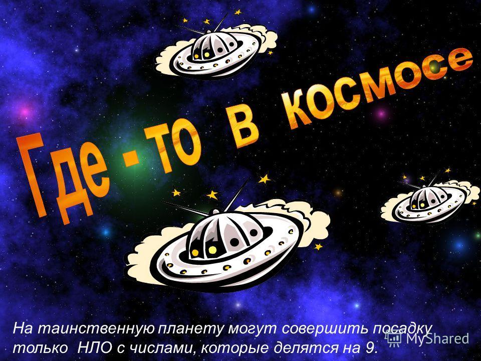 На таинственную планету могут совершить посадку только НЛО с числами, которые делятся на 9.