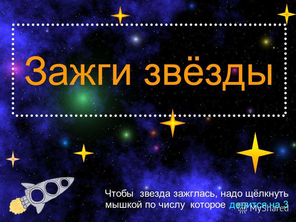 Зажги звёзды Чтобы звезда зажглась, надо щёлкнуть мышкой по числу которое делится на 3