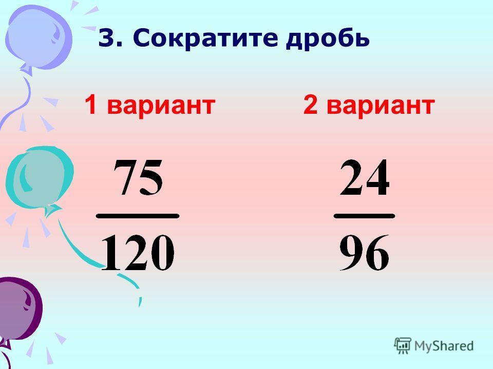2. Какую часть часа составляют 12 минут 1 вариант2 вариант 20 минут