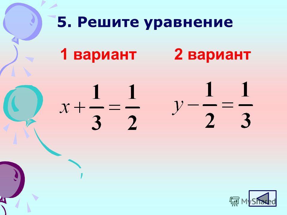 4. Сравните дроби И 2 вариант 1 вариант И