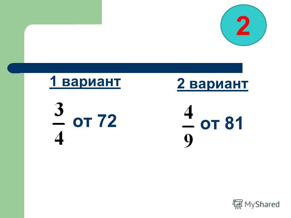 2 вариант от 81 1 вариант от 72 2