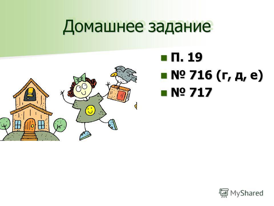 Домашнее задание П. 19 П. 19 716 (г, д, е) 716 (г, д, е) 717 717