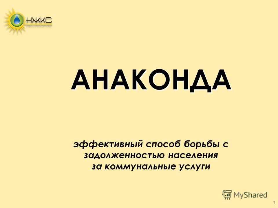 Презентация На Тему Анаконда Скачать
