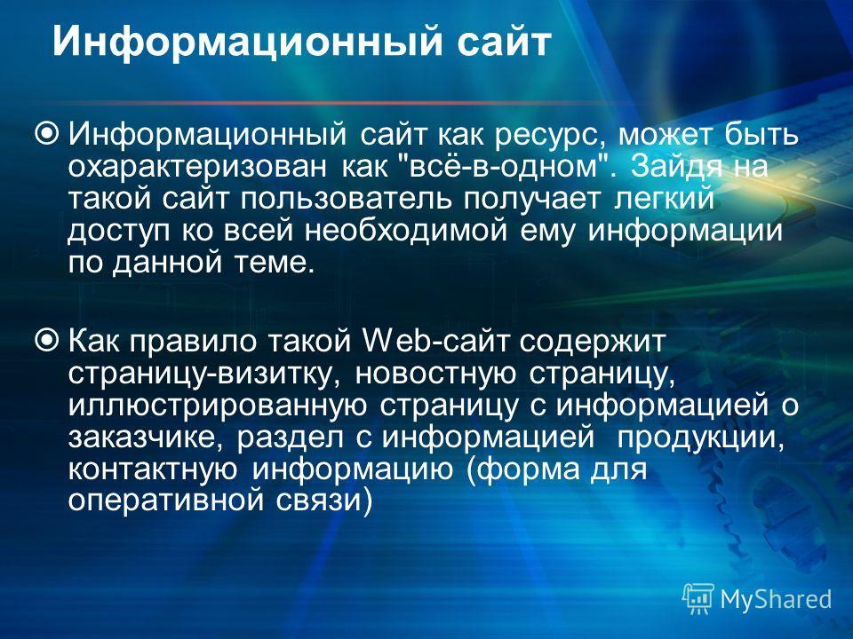 Информационный сайт Информационный сайт как ресурс, может быть охарактеризован как