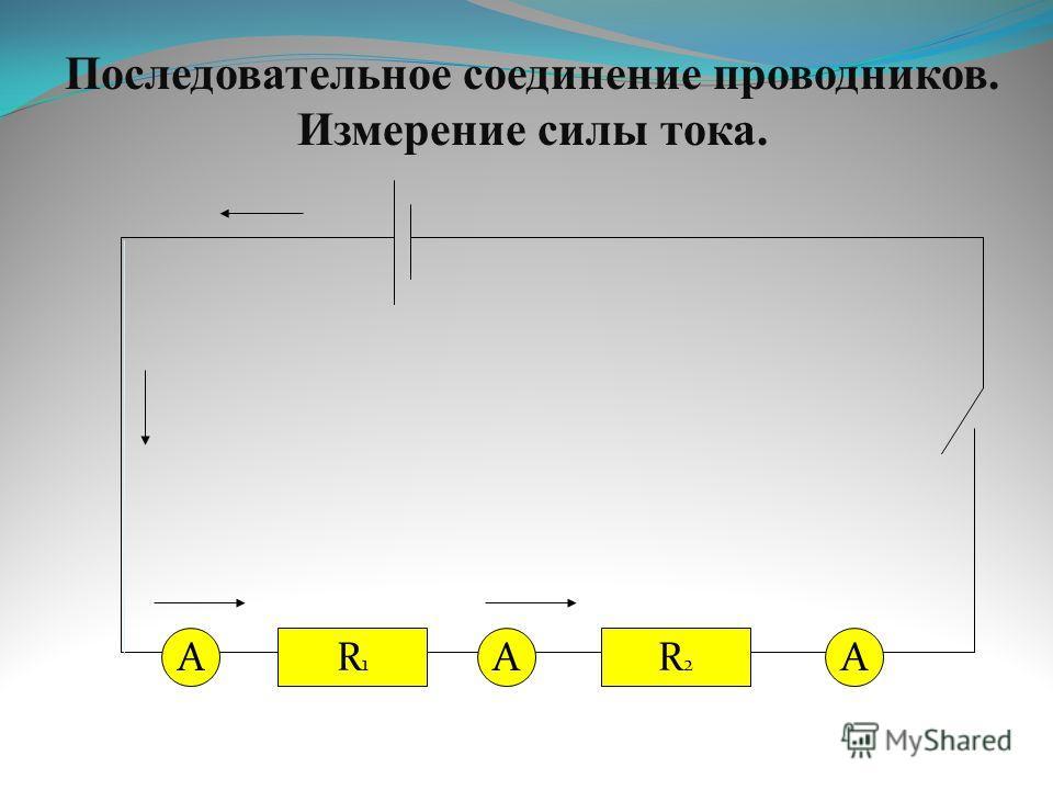 R1R1 А R2R2 АА Последовательное соединение проводников. Измерение силы тока.