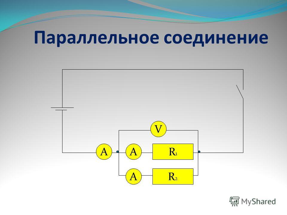 Параллельное соединение R1R1 R2R2 А А А V