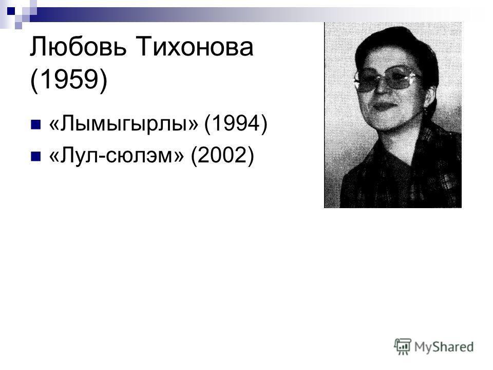 Любовь Тихонова (1959) «Лымыгырлы» (1994) «Лул-сюлэм» (2002)
