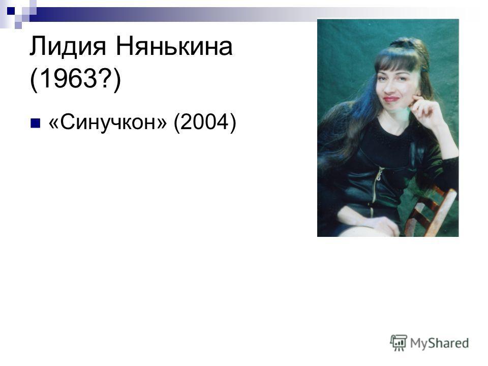 Лидия Нянькина (1963?) «Синучкон» (2004)