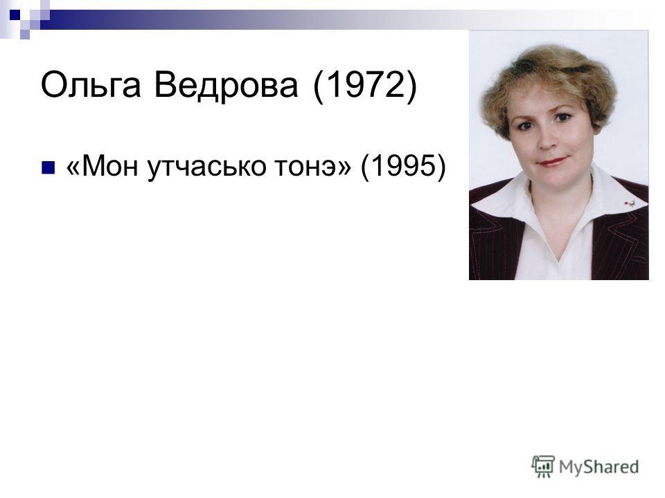 Ольга Ведрова (1972) «Мон утчасько тонэ» (1995)