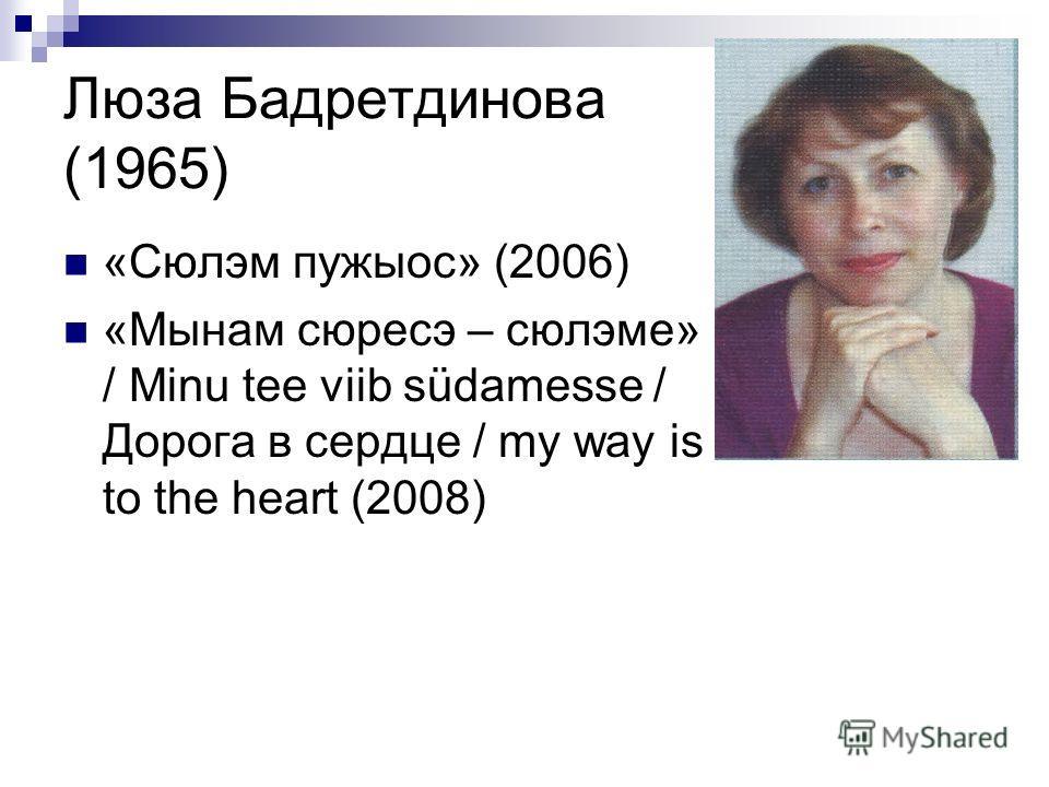 Люза Бадретдинова (1965) «Сюлэм пужыос» (2006) «Мынам сюресэ – сюлэме» / Minu tee viib südamesse / Дорога в сердце / my way is to the heart (2008)