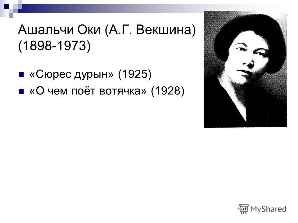 Ашальчи Оки (А.Г. Векшина) (1898-1973) «Сюрес дурын» (1925) «О чем поёт вотячка» (1928)