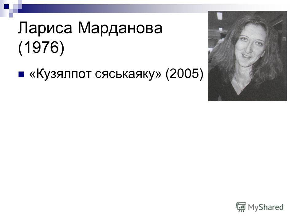 Лариса Марданова (1976) «Кузялпот сяськаяку» (2005)
