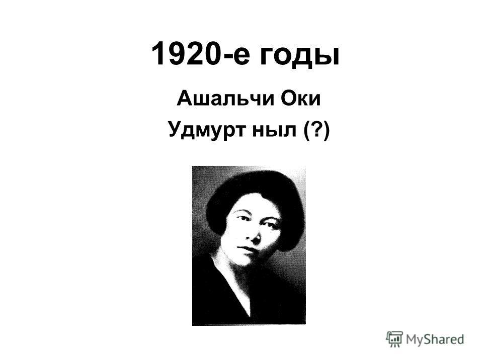1920-е годы Ашальчи Оки Удмурт ныл (?)