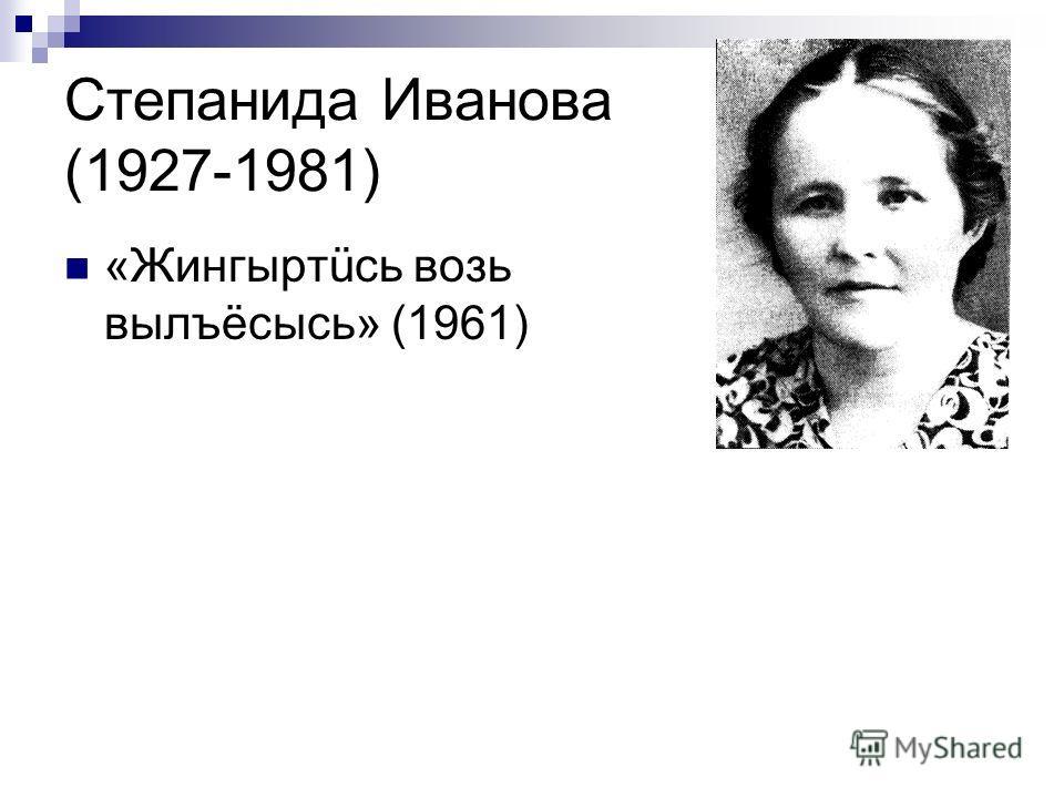 Степанида Иванова (1927-1981) «Жингыртüсь возь вылъёсысь» (1961)