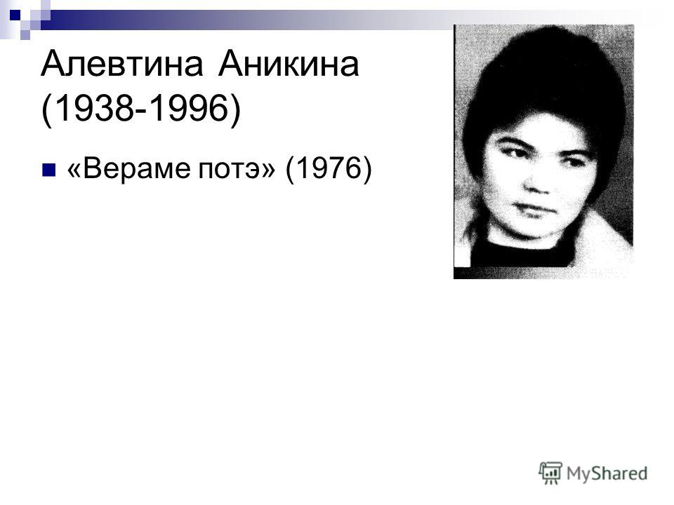 Алевтина Аникина (1938-1996) «Вераме потэ» (1976)
