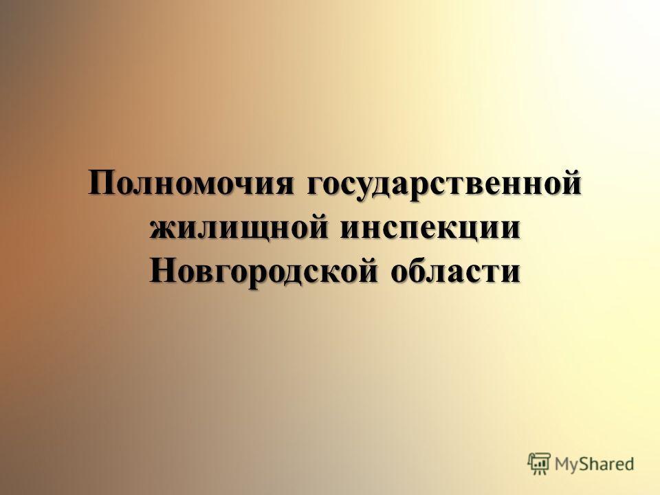 Полномочия государственной жилищной инспекции Новгородской области