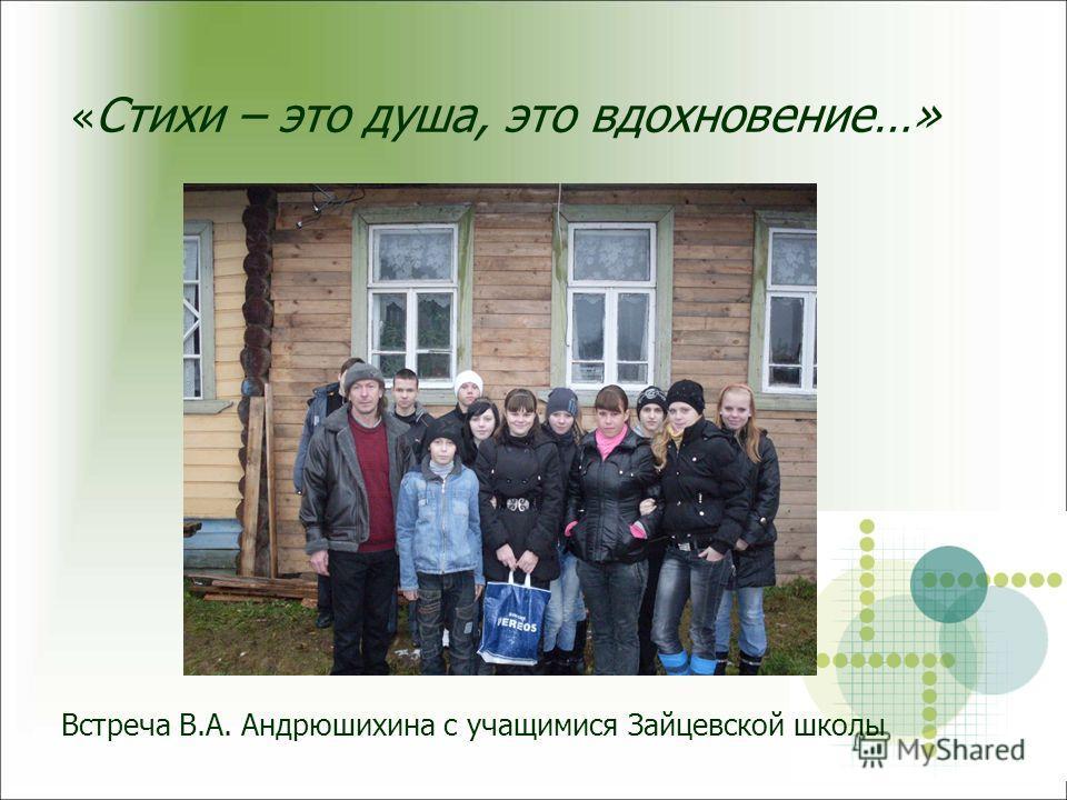 Встреча В.А. Андрюшихина с учащимися Зайцевской школы