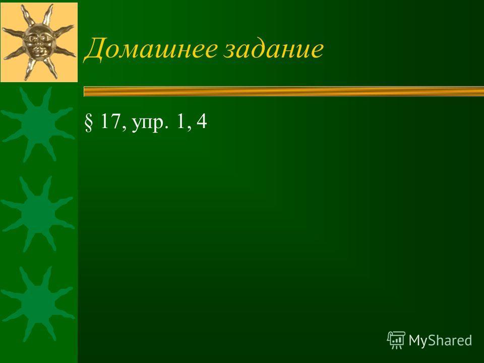 Домашнее задание § 17, упр. 1, 4