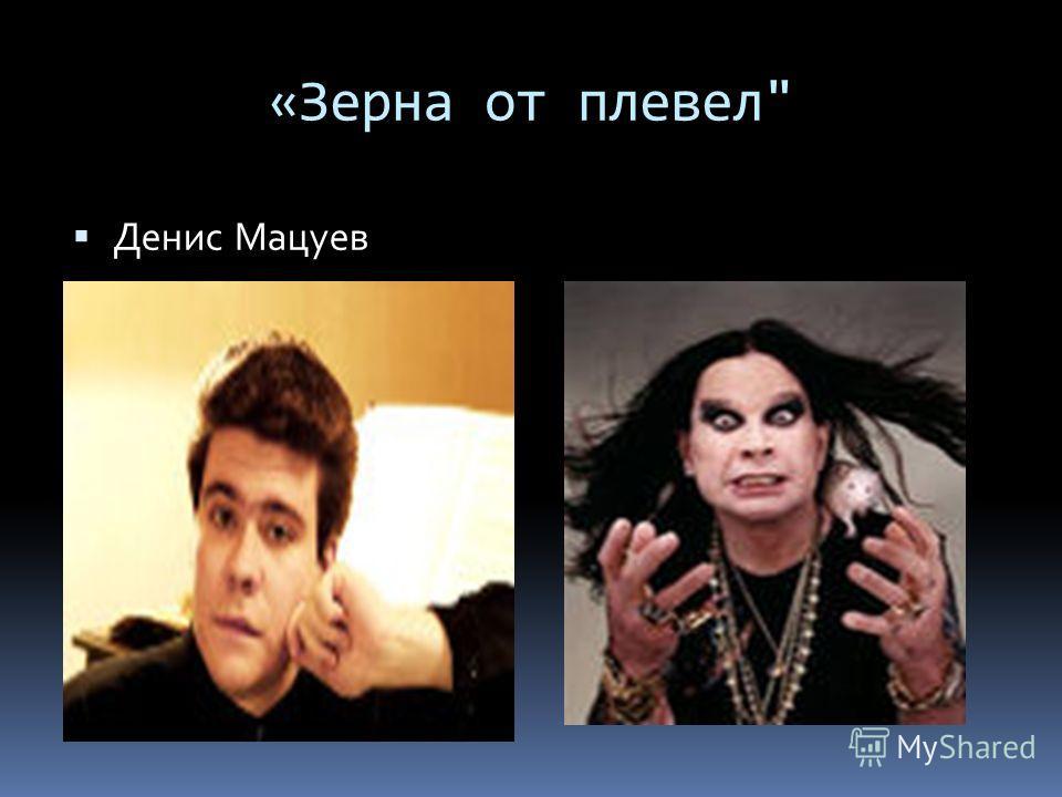 «Зерна от плевел Денис Мацуев