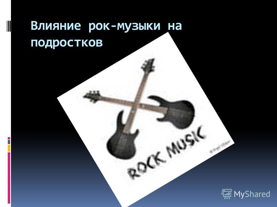 Влияние рок-музыки на подростков