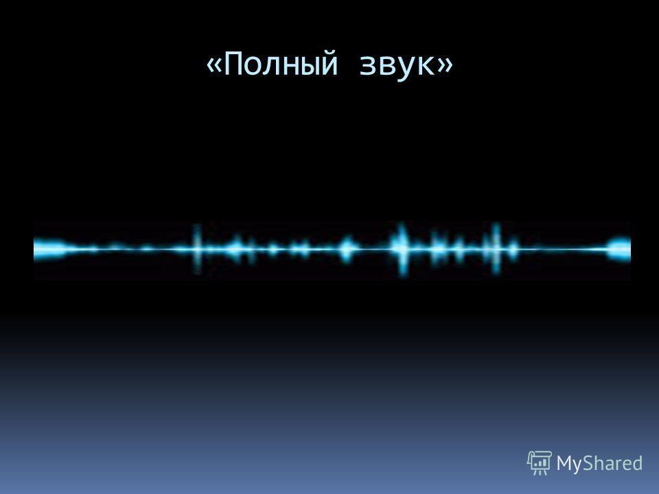 «Полный звук»