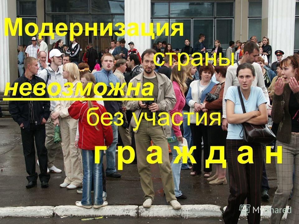 Модернизация страны невозможна без участия г р а ж д а н