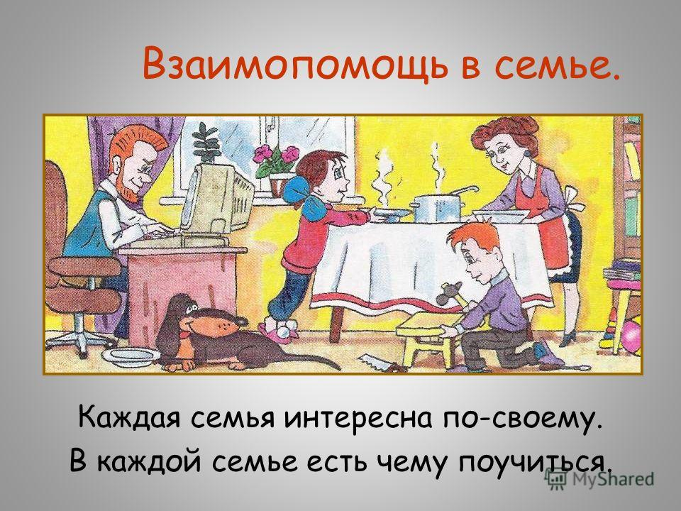 Взаимопомощь в семье. Каждая семья интересна по-своему. В каждой семье есть чему поучиться.