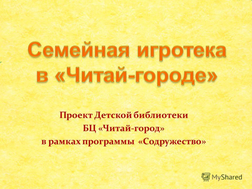 Проект Детской библиотеки БЦ «Читай-город» в рамках программы «Содружество»