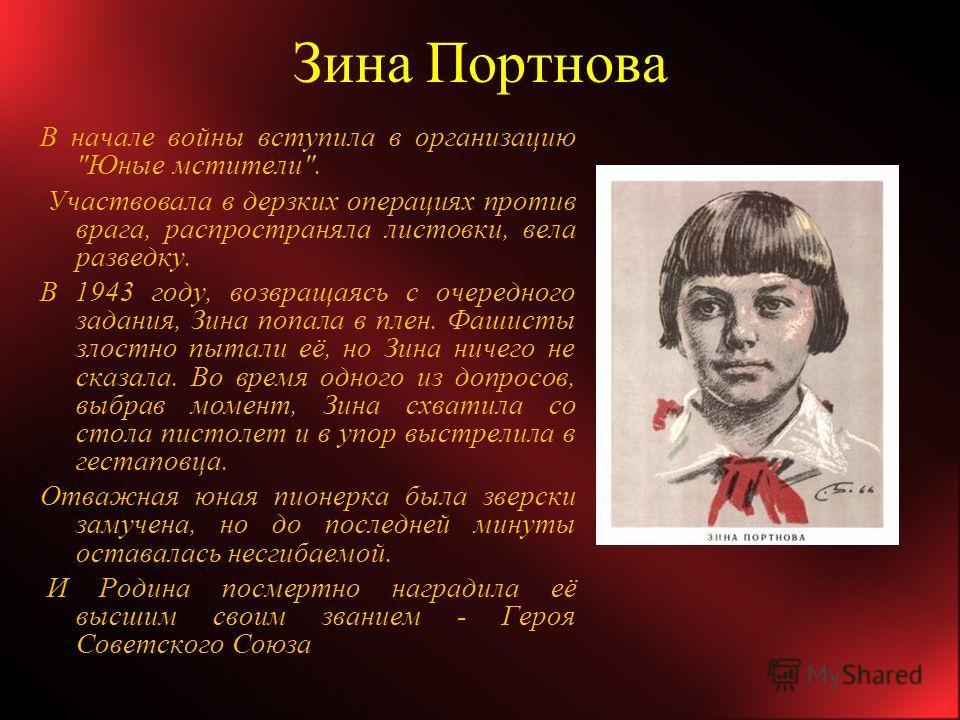 Зина Портнова В начале войны вступила в организацию