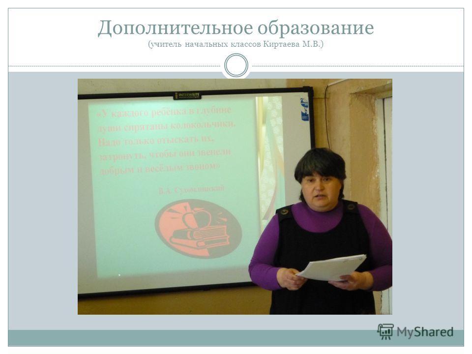 Дополнительное образование (учитель начальных классов Киртаева М.В.)