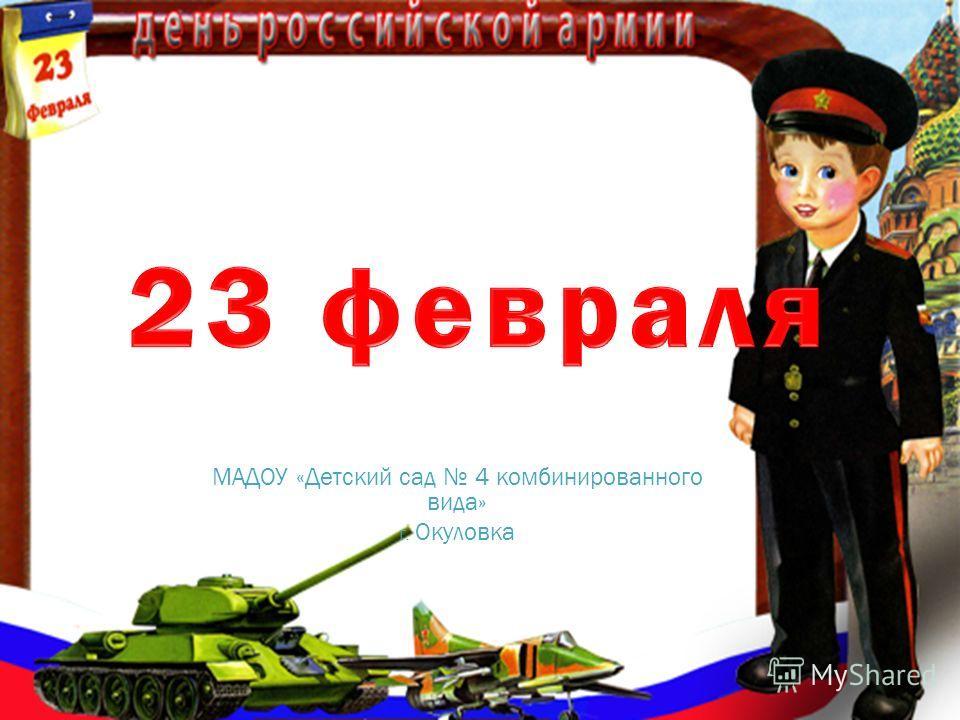 МАДОУ «Детский сад 4 комбинированного вида» г. Окуловка