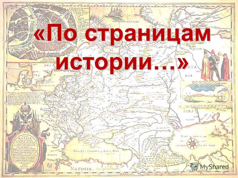 © МУК «Централизованная библиотечная система» города Пскова, 2011 «По страницам истории…»