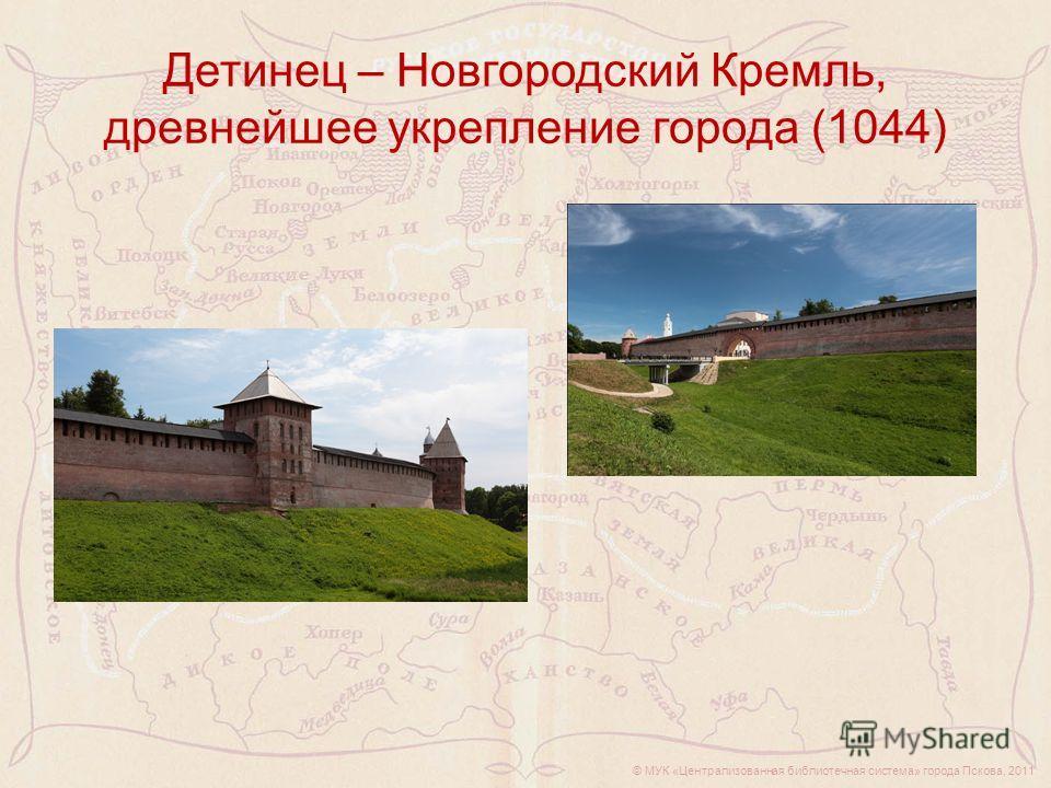 Детинец – Новгородский Кремль, древнейшее укрепление города (1044) © МУК «Централизованная библиотечная система» города Пскова, 2011