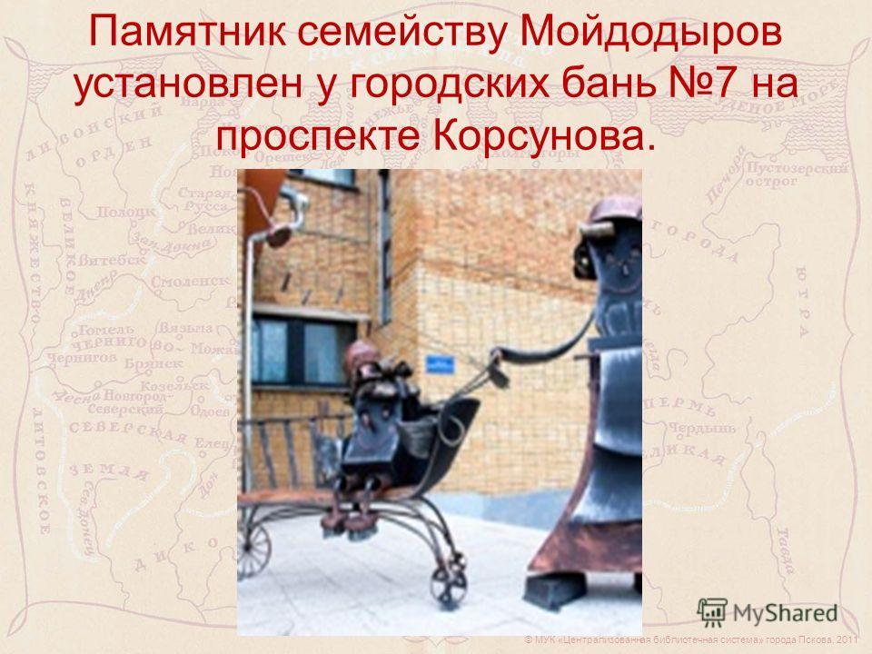 Памятник семейству Мойдодыров установлен у городских бань 7 на проспекте Корсунова. © МУК «Централизованная библиотечная система» города Пскова, 2011