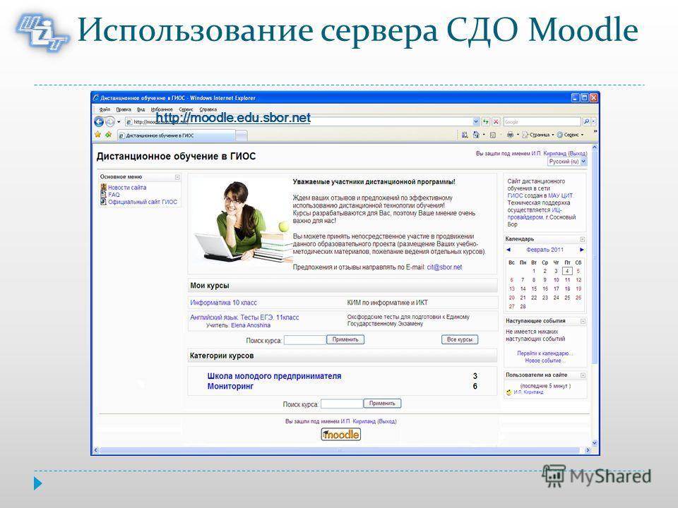 Использование сервера СДО Moodle http://moodle.edu.sbor.net