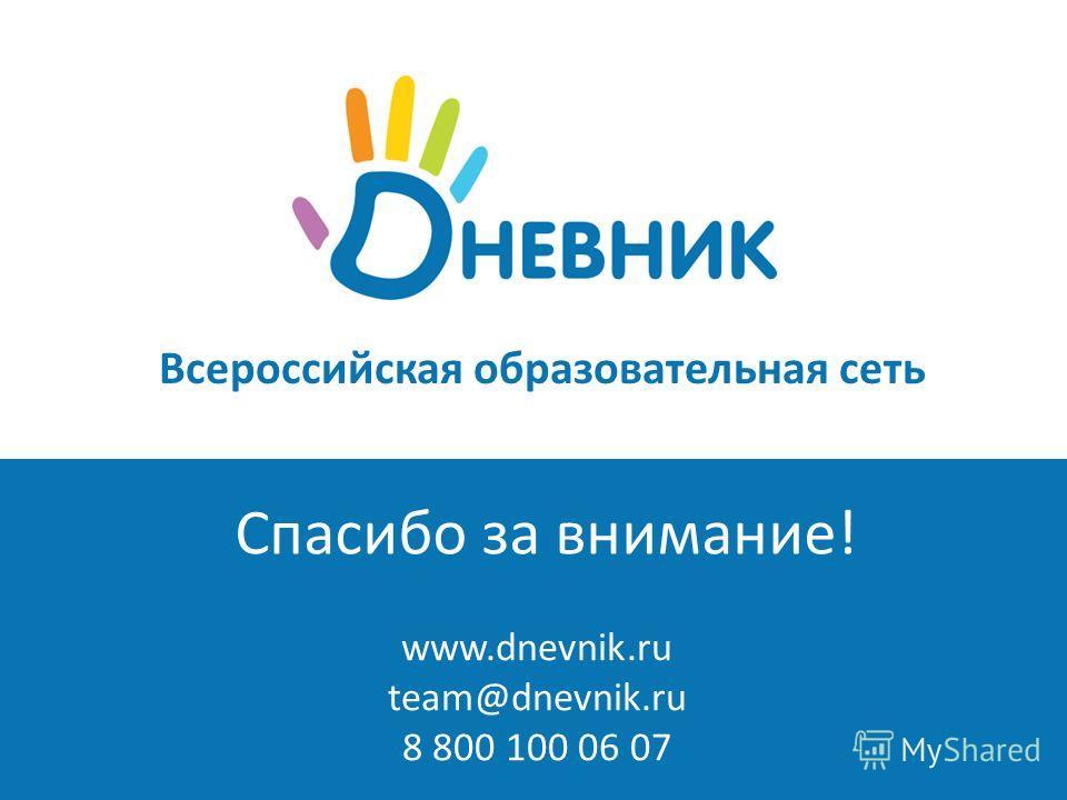 школьная социальная с www.dnevnik.ru team@dnevnik.ru 8 800 100 06 07 Всероссийская образовательная сеть Спасибо за внимание!