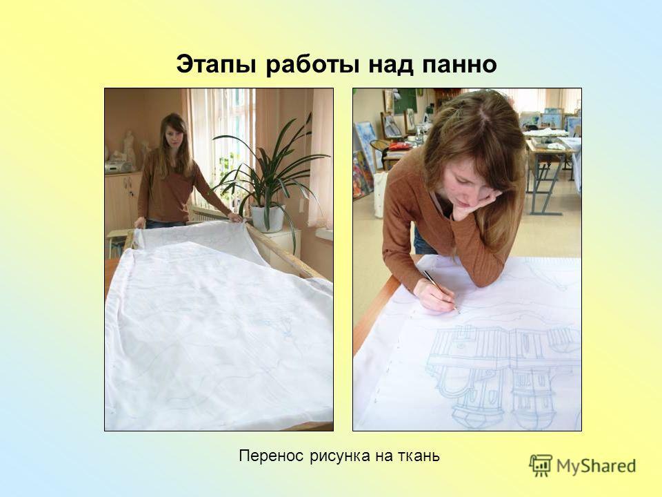 Этапы работы над панно Перенос рисунка на ткань