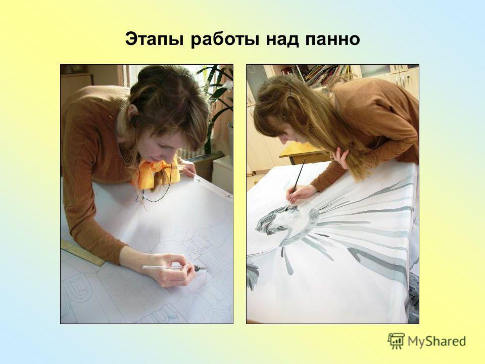 Этапы работы над панно