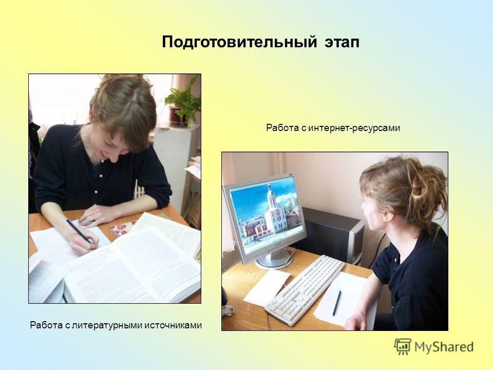 Работа с литературными источниками Работа с интернет-ресурсами Подготовительный этап