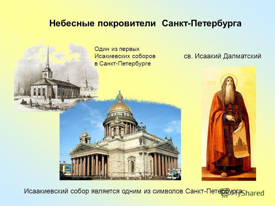 Исаакиевский собор является одним из символов Санкт-Петербурга. Небесные покровители Санкт-Петербурга Один из первых Исакиевских соборов в Санкт-Петербурге св. Исаакий Далматский