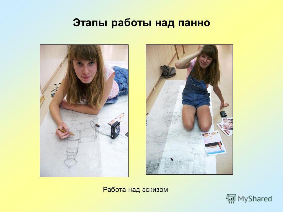 Этапы работы над панно Работа над эскизом