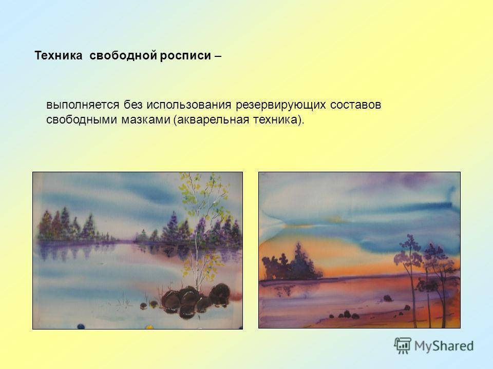 Техника свободной росписи – выполняется без использования резервирующих составов свободными мазками (акварельная техника).