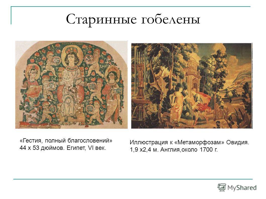 Старинные гобелены «Гестия, полный благословений» 44 х 53 дюймов. Египет, VI век. Иллюстрация к «Метаморфозам» Овидия. 1,9 x2,4 м. Англия,около 1700 г.