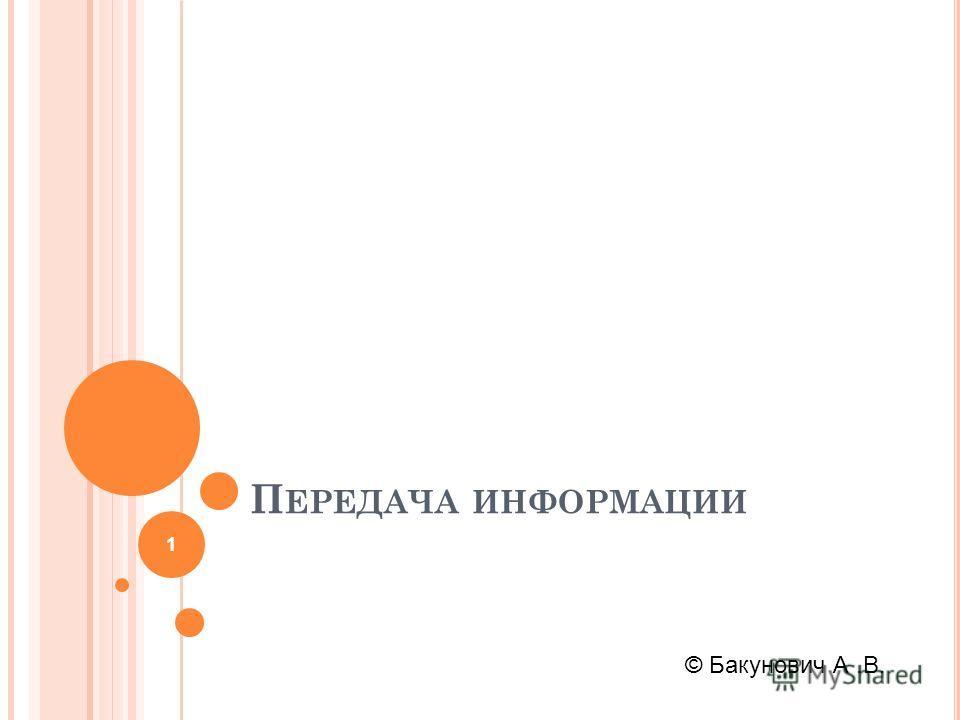 П ЕРЕДАЧА ИНФОРМАЦИИ 1 © Бакунович А.В.