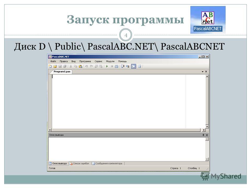Диск D \ Public\ PascalABC.NET\ PascalABCNET Запуск программы 4
